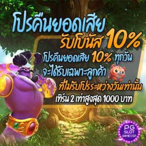 Slot Pg โปรคืนยอดเสียรับโบนัส 10%