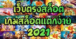 เว็บตรงสล็อต รวมเกมสล็อตแตกง่าย 2021
