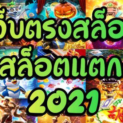 เว็บตรงสล็อต เกมสล็อตแตกง่าย 2021