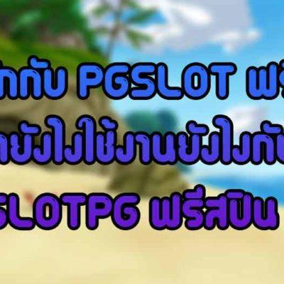 มารู้จักกับ PGSLOT ฟรีสปินทำยังไงใช้งานยังไงกับ SLOTPG ฟรีสปิน