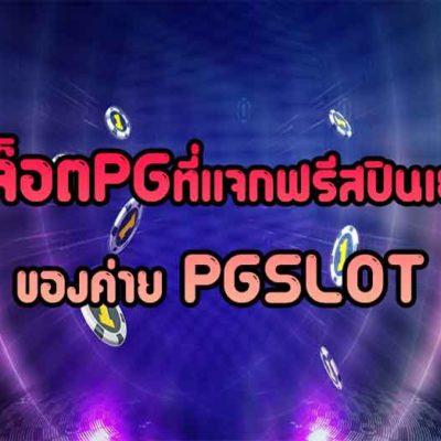 เกมสล็อตPGที่แจกฟรีสปินเยอะที่สุดของค่าย-PGSLOT