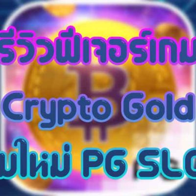 รีวิวฟีเจอร์เกม-Crypto-Gold-เกมใหม่-PG-SLOT