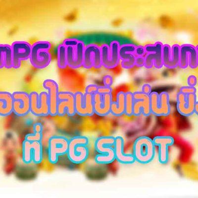 สล็อตPG เปิดประสบการณ์เกมออนไลน์ยิ่งเล่น ยิ่งได้ ที่ PG SLOT