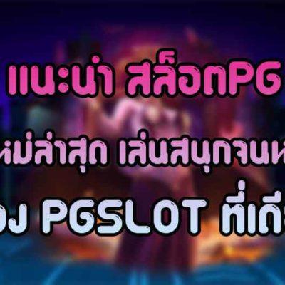 แนะนำ สล็อตPG อัพเดตใหม่ล่าสุด เล่นสนุกจนหยุดไม่อยู่ ต้อง PGSLOT ที่เดียว
