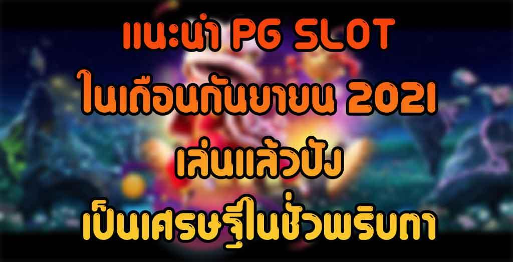 แนะนำ-PG-SLOT-ในเดือนกันยายน-2021-เล่นแล้วปัง-เป็นเศรษฐีในชั่วพริบตา