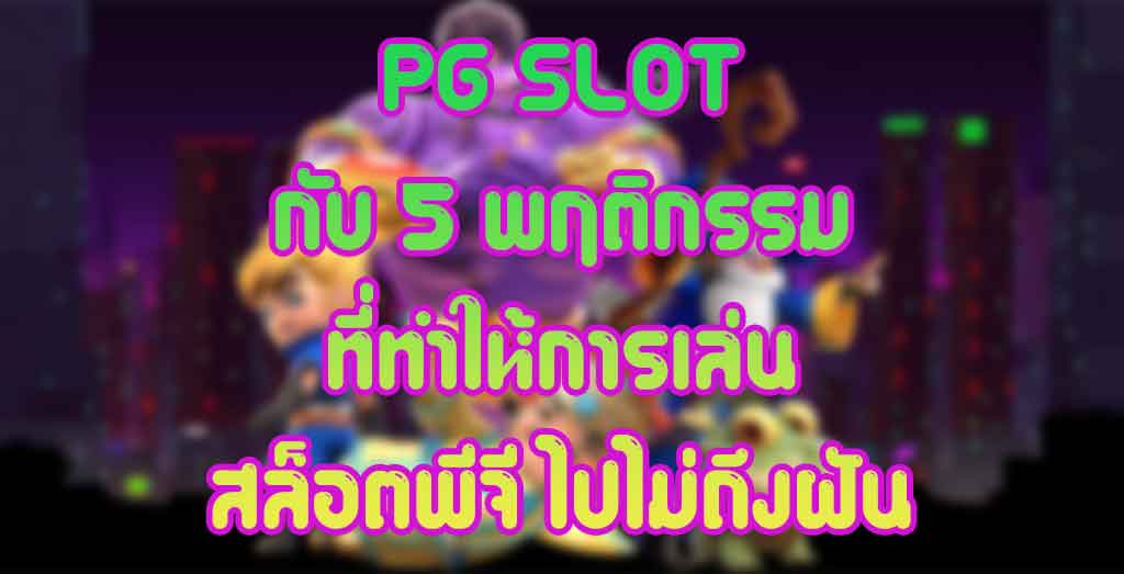 PGSLOT-กับ-5-พฤติกรรม-ที่ทำให้การเล่น-สล็อตพีจี-ไปไม่ถึงฝัน
