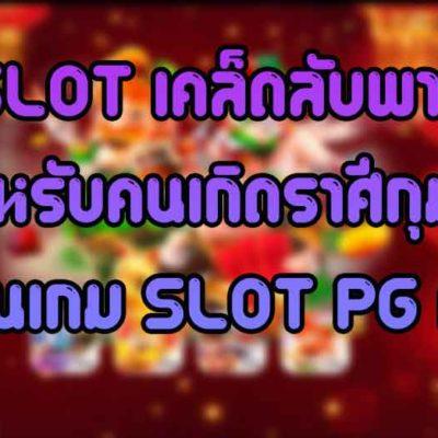 PGSLOT-เคล็ดลับพารวย-สำหรับคนเกิดราศีกุมภ์-ควรเล่นเกม-SLOT-PG-ต่อไปนี้