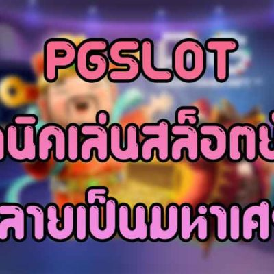 PGSLOT-เทคนิคเล่นสล็อตยังไง-ให้กลายเป็นมหาเศรษฐี