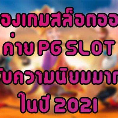 ข้อดีของสล็อตออนไลน์ค่าย-PG-SLOT-ที่ได้รับความนิยมมากที่สุด-ในปี-2021